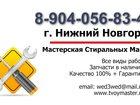 Фото в   Ремонт стиральных машин всех видов и типов, в Нижнем Новгороде 300