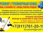 Скачать бесплатно foto  Продам грейфер, грейферный ковш 32878068 в Саранске