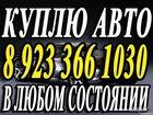 Смотреть фотографию  Выкуп авто в Красноярске 32968095 в Кургане