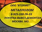Свежее фото  Металлолом в Долгопрудном закупаем, Вывоз, Демонтаж, 32978204 в Лобне