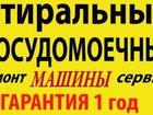 Изображение в   Абсолютно аккуратно ремонт и монтаж газовых в Москве 300