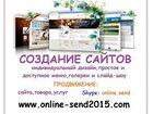 Изображение в   Быстрое и качественное создание сайта в самые в Москве 35