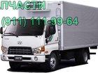 Уникальное фото  запчасти Hyundai HD72 HD78 HD65 фургон будка для грузовика Хундай 33116066 в Санкт-Петербурге