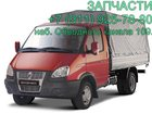 Скачать бесплатно фотографию  запчасти для автомобилей Газ, Газель, Волга, Соболь 33116272 в Санкт-Петербурге