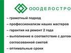 Фото в   Качественный ремонт квартир, коттеджей, офисов в Москве 5000