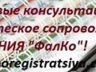 Фотография в   Регистрация ООО, внесение изменений в ЕГРЮЛ, в Москве 2000