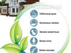 Фотография в   Если вам нужно очистить воздух в прокуренной в Москве 2500