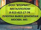 Фотография в   Тел. : 8-925-330-76-33  Покупка металлолома. в Москве 2850