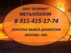 Фото в   Тел. : 8-925-330-76-33  Скупка металлолома. в Москве 2850