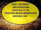 Изображение в   Тел. : 8-925-330-76-33    Закупаем металлолома в Москве 15000