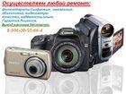 Фото в   Осуществляем любой ремонт: фотоаппараты (цифровые, в Кургане 0