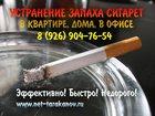 Фотография в   Эффективно устраним неприятный запах сигарет в Москве 3500