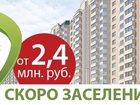 Новое изображение  ЖК Домодедово парк, Готовые квартиры 10 мин от МКАД 33995841 в Домодедово