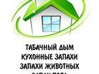 Увидеть фото  Дезодорация помещений, Удаление (устранение) неприятных запахов в квартирах, магазинах, 34006418 в Москве
