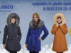 Смотреть изображение  Пальто, куртки, плащи оптом по низким ценам 34015928 в Кургане