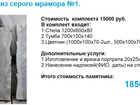 Новое изображение  Памятники из мрамора, гранита, природного камня 34017155 в Майкопе