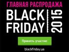 Фото в   Black Friday или Черная пятница 27-го ноября в Киеве 100
