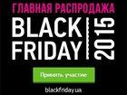 ����������� �   Black Friday ��� ������ ������� 27-�� ������ � ����� 100