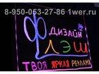 Скачать бесплатно foto  Светодиодные маркерные доски Иркутск 34113362 в Иркутске