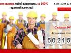 Фото в   Готовый сайт по ремонту квартир с доменом в Москве 1000