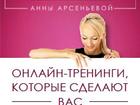 Увидеть фотографию  5 бесплатных онлайн-уроков по вашему стилю на moda25, ru 34243952 в Санкт-Петербурге