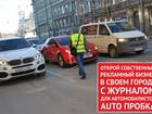 Фото в   Предлагаем возможность организовать интересный в Москве 40000