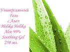 Просмотреть фото  Универсальный Гель с Алоэ Holika Holika Aloe 99% Soothing Gel 250 мл, 34335050 в Москве