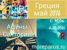 Изображение в   яхтинг в греции май 2016 киклады греция. в Кургане 0
