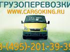 Скачать бесплатно фото  Заказ газели для переезда, Грузоперевозки Королев, Грузовое такси 34409786 в Королеве