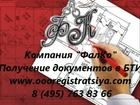 Фото в   Сотрудники нашей компании помогут Вам получить в Москве 3000