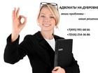Изображение в   Профессиональные адвокаты предлагают адвокатские в Москве 2500