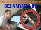 Смотреть фотографию  Профессиональное удаление вмятин без покраски в Липецке 34810769 в Липецке