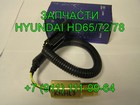 Свежее изображение  Датчик спидометра HD72 94600-8A500 Hyundai HD 78 34892078 в Санкт-Петербурге