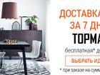 Увидеть foto  Европейская мебель IKEA 34934207 в Киеве