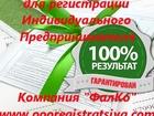 Изображение в   Зарегистрируем Индивидуального Предпринимателя в Москве 8300