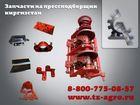 Изображение в   Рем-завод Крымский предлагает запчасти на в Кургане 131