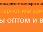 Смотреть фотографию  В интернет магазине всетоварыоптомиврозницу, рф -Игрушки, Товары для детей и мам, http:/всетоварыоптомиврозницу, рф 35068388 в Калининграде