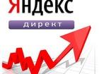 Фотография в   Составление контекстной рекламы Yandex Direct, в Москве 12000