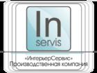 Фото в   Производственная компания «ИнтерьерСервис» в Челябинске 1