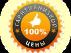 Фотография в   В нашем техцентре Зеленоград все мастера в Зеленоградске 100
