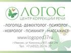 Уникальное foto  Логос Центр коррекции речи 35315660 в Иваново