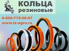 Фотография в   Кольца резиновые теперь вы можете купить в Кургане 5