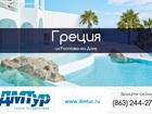 Фотография в   Горящие туры на остров Крит  Ikos Hotel 1*, в Кургане 12100
