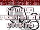 Новое изображение  Кольцо резиновое 35790561 в Кургане