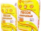 Смотреть фото  Сыпучие материалы в мешках 35864119 в Одинцово-10