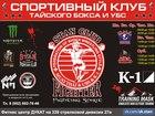Скачать изображение  Тайски бокс Ростов-на-Дону и УБС 36177805 в Кургане