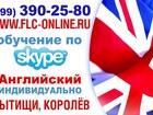 Увидеть изображение  репетитор английского языка 36631449 в Мытищи