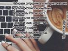 Скачать бесплатно фотографию  Набираются администраторы интернет-магазина, удалённо 36669197 в Москве