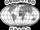 Фото в   Юридические консультации бесплатно для граждан в Саратове 1