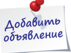 Изображение в   Если вам нужна реклама на бесплатных досках в Севастополь 100